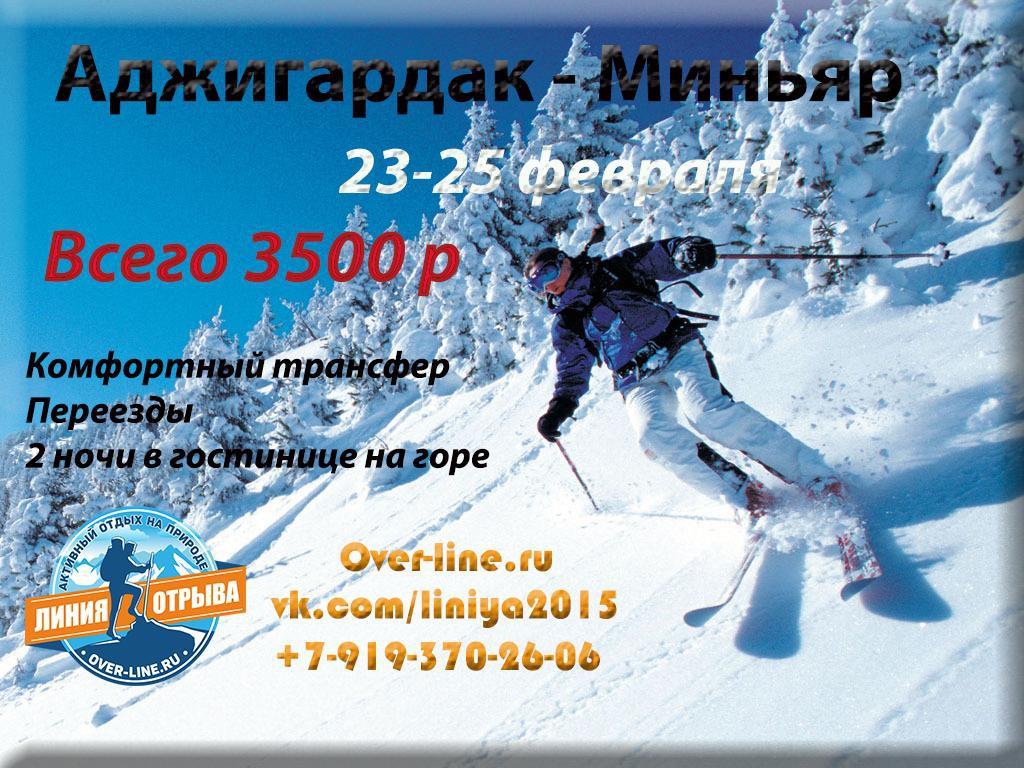 Аджигардак - Миньяр